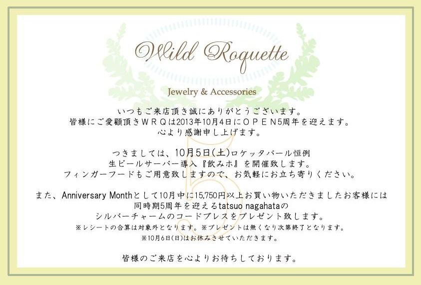 http://www.wildroquette.com/blog/Prtscr5%E5%91%A8%E5%B9%B4.jpg