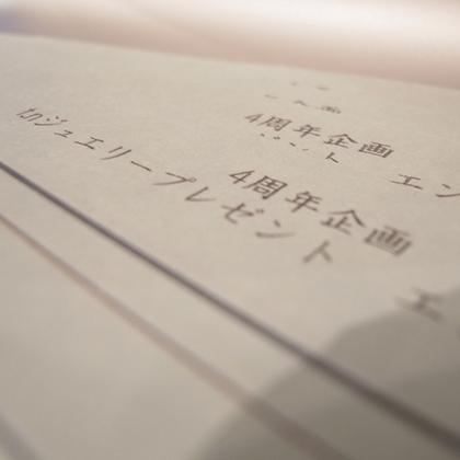 エントリーシート.JPG