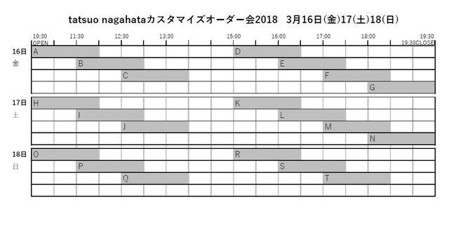 日程表.jpg