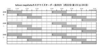 2019.3 予約枠 WEB.jpg